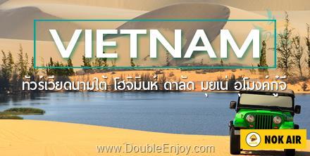 DE696 : ทัวร์เวียดนามใต้ โฮจิมินห์ ดาลัด มุยเน่ อุโมงค์กู๋จี 4 วัน 3 คืน (DD)