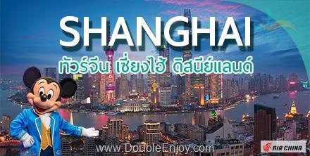 DE683 : โปรแกรมทัวร์เซี่ยงไฮ้ ดิสนีย์แลนด์ ล่องเรือชมเมืองจูเจียเจี่ยว 4 วัน 3 คืน (FM)
