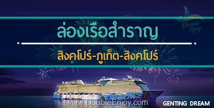 DE842 : โปรแกรมทัวร์ล่องเรือสำราญ สิงคโปร์ ภูเก็ต สิงคโปร์ 4 วัน 3 คืน (Genting Dream)