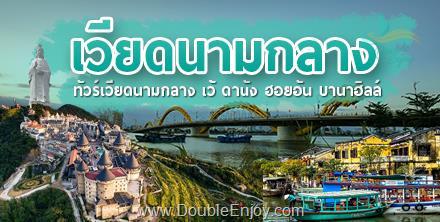 DE674 : ทัวร์เวียดนามกลาง ดานัง ฮอยอัน [พักบานาฮิลล์] [เชียงใหม่บินตรง] 3 วัน 2 คืน (FD)