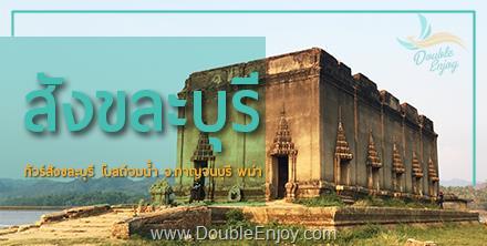 DE099 : โปรแกรมทัวร์สังขละบุรี โบสถ์จมน้ำ จ.กาญจนบุรี พม่า 2 วัน 1 คืน (Van)