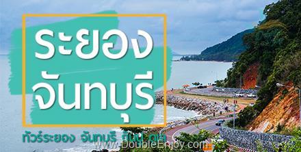 DE100 : โปรแกรมทัวร์ระยอง จันทบุรี กินปู ดูเล 2 วัน 1 คืน (Van)