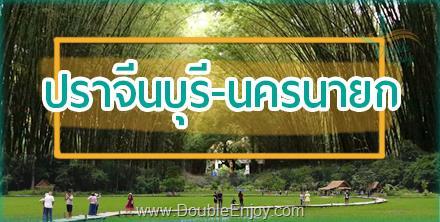 DE105 : โปรแกรมทัวร์ปราจีนบุรี นครนายก 1 วัน (Van)
