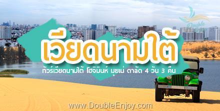 DE363 : ทัวร์เวียดนามใต้ ดาลัด มุยเน่ 3 วัน 2 คืน (VZ)