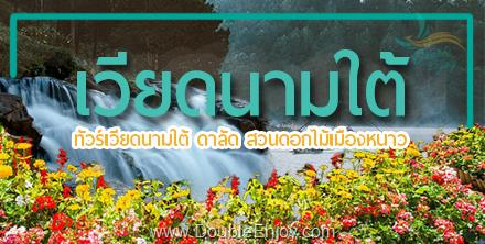 DE772 : ทัวร์เวียดนามใต้ ดาลัด สวนดอกไม้เมืองหนาว 3 วัน 2 คืน (VZ)