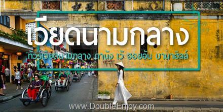 DE361 : ทัวร์เวียดนามกลาง ดานัง ฮอยอัน บานาฮิลล์ FANTASY PARK 3 วัน 2 คืน (FD)