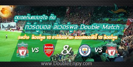 DE852 : ทัวร์ดูบอล ลิเวอร์พูล Double Match | ลิเวอร์พูล VS อาร์เซนอล + แมนเชสเตอร์ซิตี้ VS ลิเวอร์พูล | 9 วัน 6 คืน (TG)