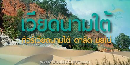 DE775 : ทัวร์เวียดนามใต้ เที่ยวครบ 4 ไฮไลท์ ตะลุยทะเลทราย ชมพันธุ์ไม้เมืองหนาว 4 วัน 3 คืน (VZ)
