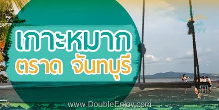 DE106 : โปรแกรมทัวร์เกาะหมาก ตราด จันทบุรี 3 วัน 2 คืน (Van)
