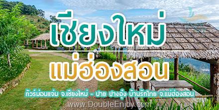 DE007 : ทัวร์ม่อนแจ่ม จ.เชียงใหม่ - ปาย ปางอุ๋ง บ้านรักไทย จ.แม่ฮ่องสอน 4 วัน 2 คืน (Van)