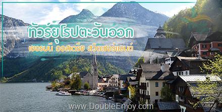DE627 : โปรแกรมทัวร์ยุโรป เยอรมนี ออสเตรีย สวิตเซอร์แลนด์ 7 วัน 4 คืน (EK) [ปีใหม่]