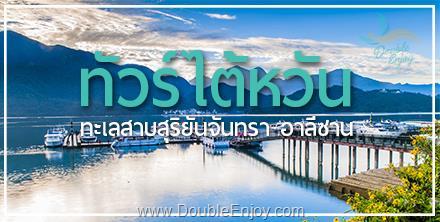 DE517 : โปรแกรมทัวร์ไต้หวัน ไทเป ทะเลสาบสุริยันจันทรา อาลีซาน 5 วัน 3 คืน (XW)