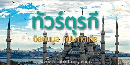 DE385 : โปรแกรมทัวร์ตุรกี อิสตันบูล ปามุคคาเล่ คัปปาโตเกีย 8 วัน 5 คืน (TK)