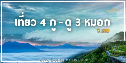 DE020 : ทัวร์เชียงคาน ภูป่าเปาะ ภูทอก ภูหลวง ภูเรือ จ.เลย | เที่ยว 4 ภู ... ดู 3 หมอก 4 วัน 2 คืน (Van)
