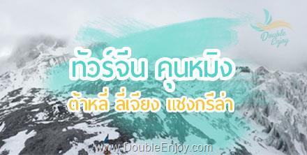 DE883 : โปรแกรมทัวร์คุณหมิง ลี่เจียง แชงกรีล่า นั่งกระเช้าใหญ่ชมภูเขาหิมะมังกรหยก 5 วัน 4 คืน (MU)