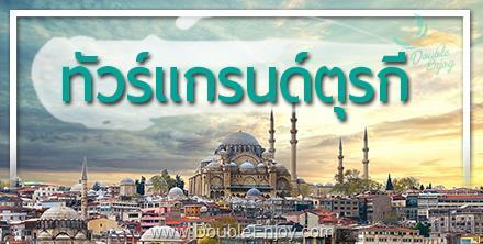 DE811 : โปรแกรมทัวร์ตุรกี คัปปาโดเกีย เยเรบาตัน ปามุคคาเล 9 วัน 6 คืน (TK)