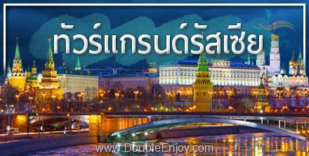 DE500 : โปรแกรมทัวร์แกรนด์รัสเซีย มอสโคว์ เซนต์ปีเตอร์สเบิร์ก 8 วัน 5 คืน (EY)