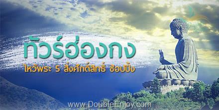 DE445 : โปรแกรมทัวร์ฮ่องกง เกาะลันเตา ไหว้พระ 5 สิ่งศักดิ์สิทธิ์ ช้อปปิ้ง 3 วัน 2 คืน (EK)