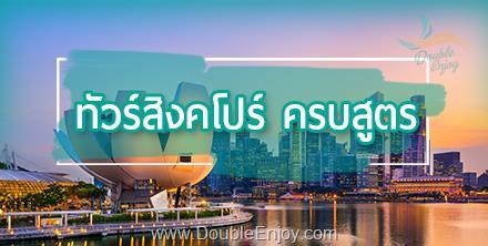 DE554 : โปรแกรมทัวร์สิงคโปร์ ครบสูตร 3 วัน 2 คืน (SQ)