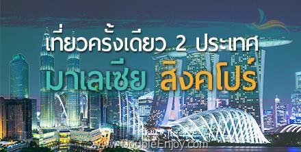 DE749 : ทัวร์มาเลเซีย สิงคโปร์ เที่ยวครั้งเดียว 2 ประเทศ 4 วัน 3 คืน (FD)