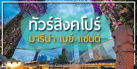 DE553 : โปรแกรมทัวร์สิงคโปร์ มารีน่า เบย์ แซนด์ [Option ยูนิเวอร์แซล] 3 วัน 2 คืน (SL)