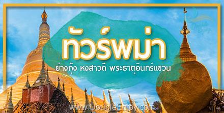 DE512 : โปรแกรมทัวร์พม่า พระธาตุอินทร์แขวน ชเวดากอง พระธาตุมุเตา 3 วัน 2 ตืน (SL)