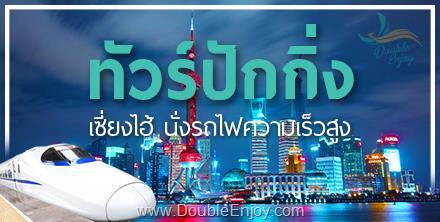 DE337 : ทัวร์ปักกิ่ง เซียงไฮ้ นั่งรถไฟความเร็วสูง 6 วัน 4 คืน (XW)