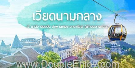 DE872 : ทัวร์เวียดนามกลาง ดานัง ฮอยอัน บานาฮิลล์ 3 วัน 2 คืน (FD)