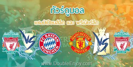 DE714 : ทัวร์ดูบอล Double Match ยูฟ่าแชมป์เปียนส์ลีก & พรีเมียร์ลีกอังกฤษ 9 วัน 6 คืน (TG)