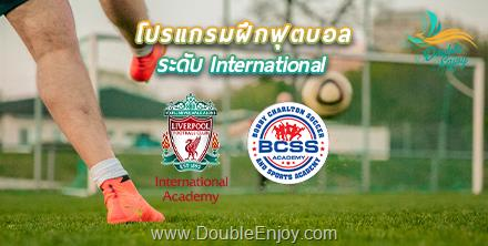 DE984 : โปรแกรมแคมป์ฝึกฟุตบอลกับสโมสรลิเวอร์พูล และโรงเรียนสอนฟุตบอลของเซอร์บ็อบบี้ชาร์ลตัน 24 วัน 21 คืน (EK)