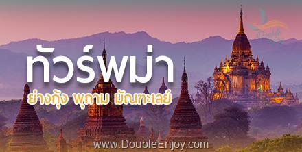 DE538 : โปรแกรมทัวร์พม่า มัณฑะเลย์ สกายน์ อังวะ มิงกุน 3 วัน 2 คืน (PG)