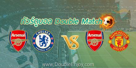 DE244 : ทัวร์ดูบอล Double Match | อาร์เซนอล vs เชลซี + อาร์เซนอล vs แมนยู | 9 วัน 6 คืน (TG)
