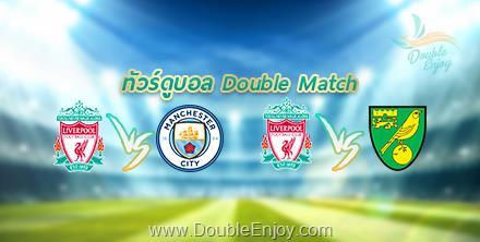 DE239 : ทัวร์ดูบอล Double Match | ลิเวอร์พูล VS แมนเชสเตอร์ ซิตี้ + ลิเวอร์พูล VS นอริช ซิตี้ 9 วัน 6 คืน (EK)