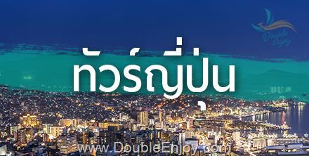 DE438 : โปรแกรมทัวร์ญี่ปุ่น ฟุกุโอกะ นางาซากิ [Free Day 1 วัน] 5 วัน 3 คืน (XJ)