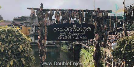 DE064 : ทัวร์บ้านอีต่อง สังขละบุรี โบสถ์จมน้ำ จ.กาญจนบุรี 3 วัน 1 คืน (Van)